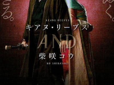 La leyenda del Samurái (47 Ronin)
