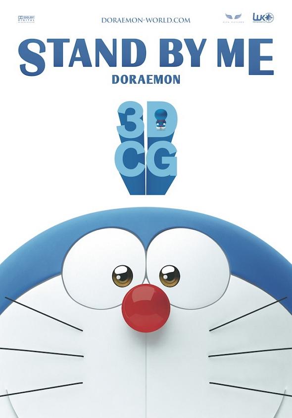 Póster de la película Stand by me Doraemon