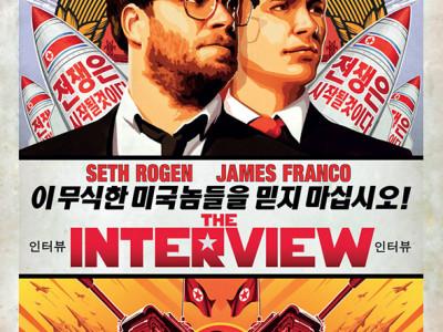 Imagen del Póster en español de la película The Interview
